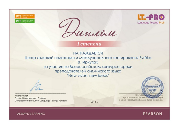 Always Learning certificate new